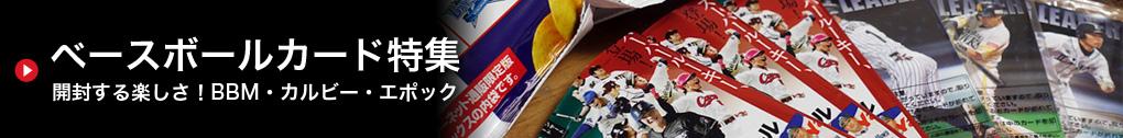 ベースボールカード特集 開封する楽しさ!BBM・カルビー・エポック