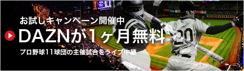 お試しキャンペーン開催中 当サイトからの登録でDAZNが1ヶ月無料 プロ野球10球団の主催試合をライブ中継