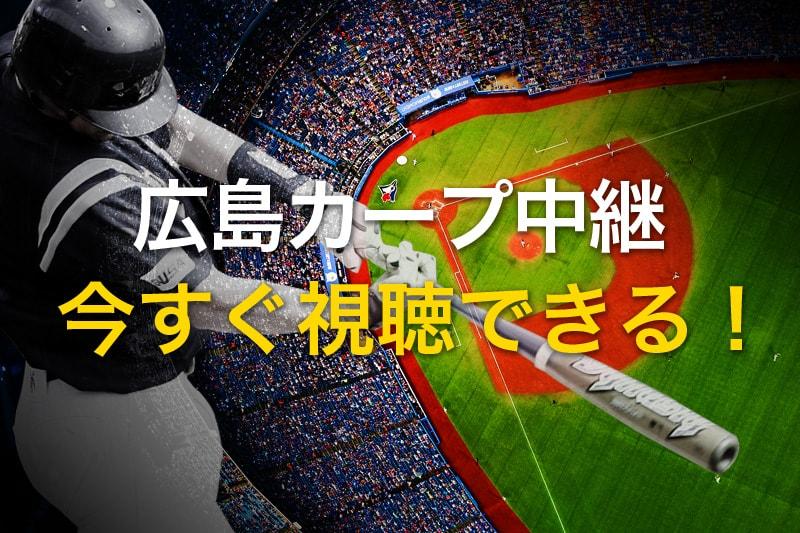 広島カープ中継 今すぐ視聴できる