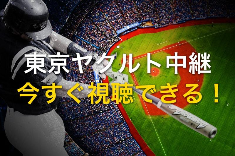 東京ヤクルトスワローズ中継 今すぐ視聴できる