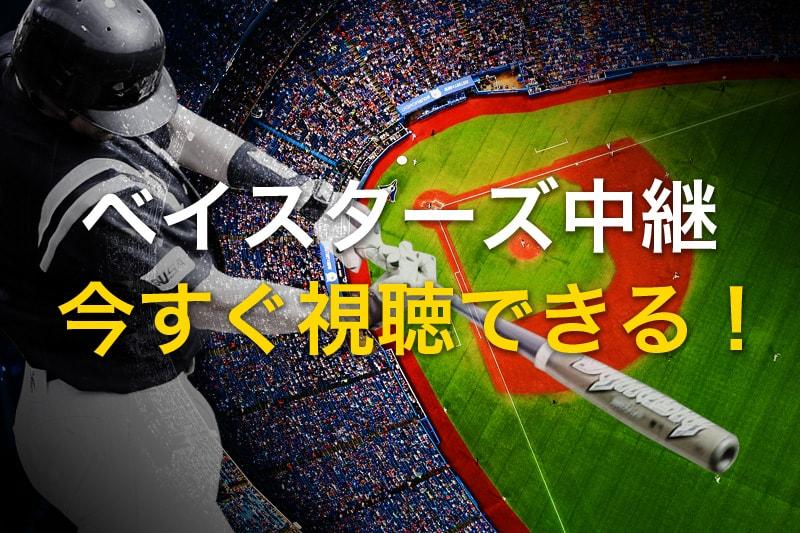 横浜DeNAベイスターズ中継 今すぐ視聴できる