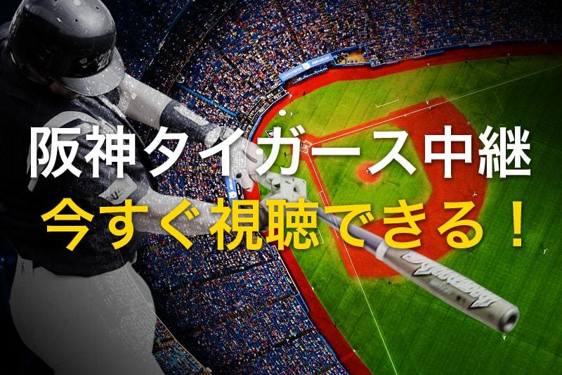 阪神タイガース中継 今すぐ視聴できる