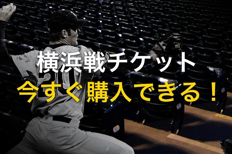 横浜戦のチケット 今すぐ購入できる
