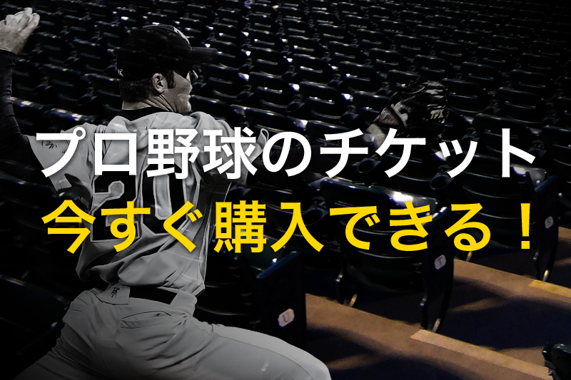 プロ野球のチケット 今すぐ購入できる!