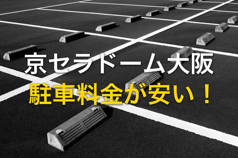 京セラドーム大阪 駐車料金が安い