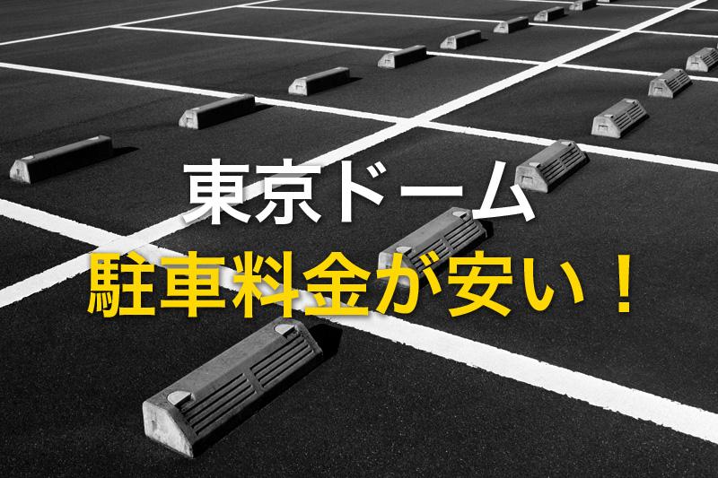 東京ドーム 駐車料金が安い