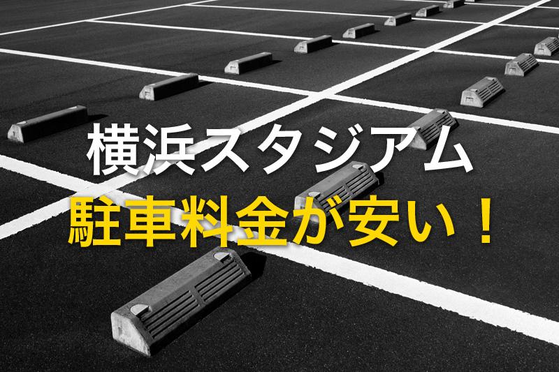横浜スタジアム 駐車料金が安い