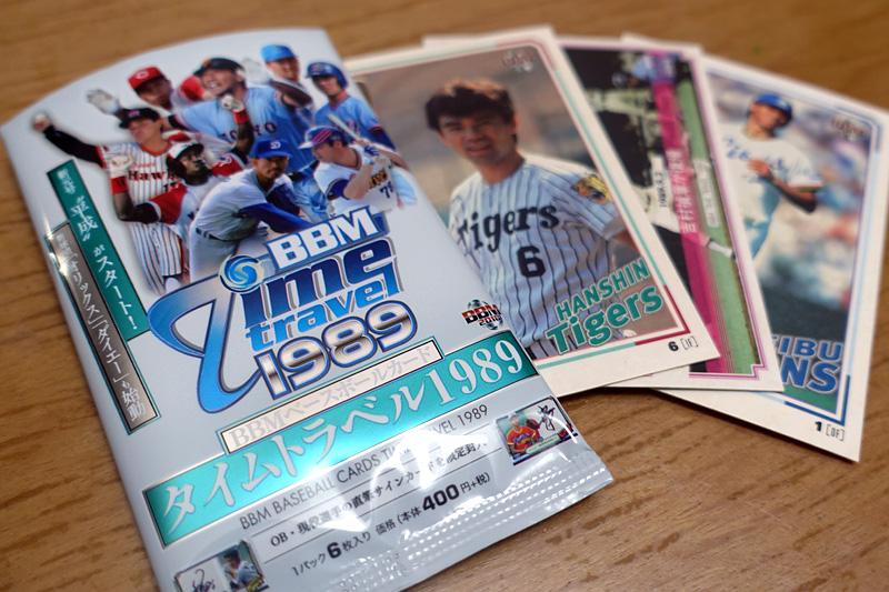 BBMベースボールカード タイムトラベル1989
