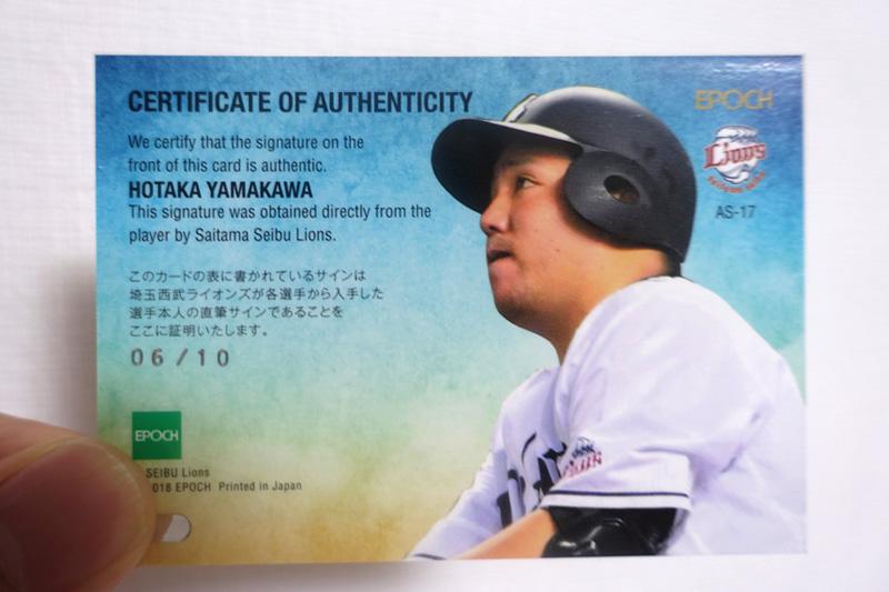 山川穂高選手の直筆サインカード