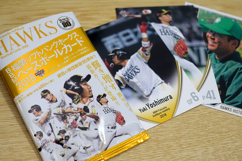 BBM福岡ソフトバンクホークス ベースボールカード2018