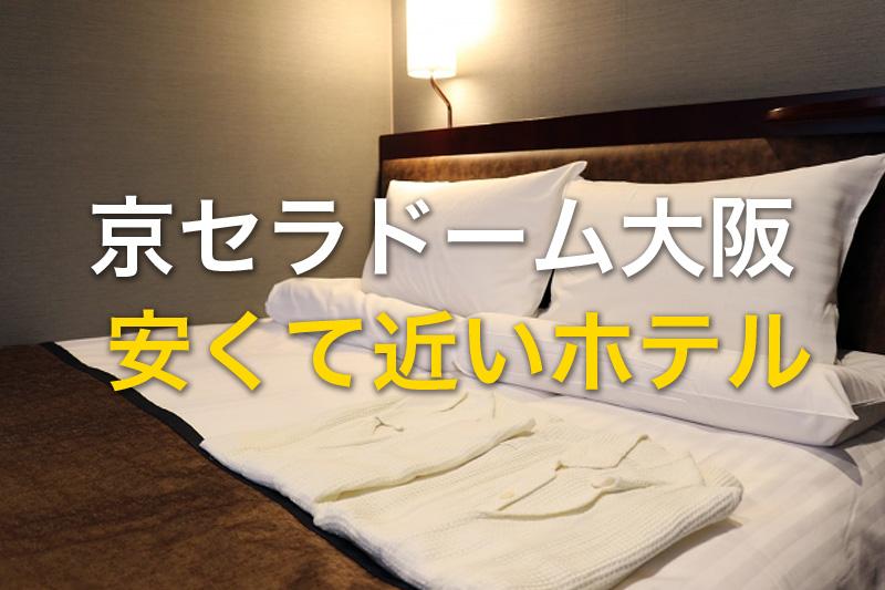 京セラドーム大阪 安くて近いホテル