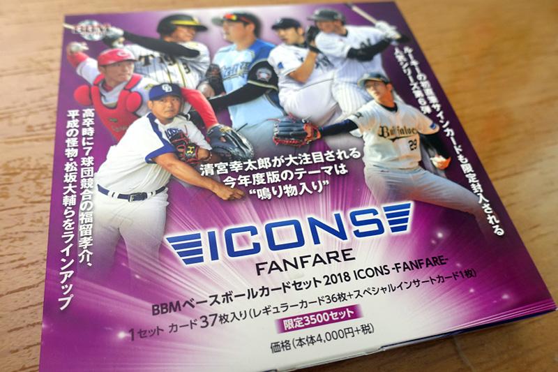 BBMベースボールカードセット2018 ICONS -FANFARE-