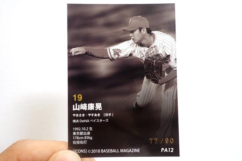 横浜DeNAベイスターズの山﨑康晃投手の箔サインカード