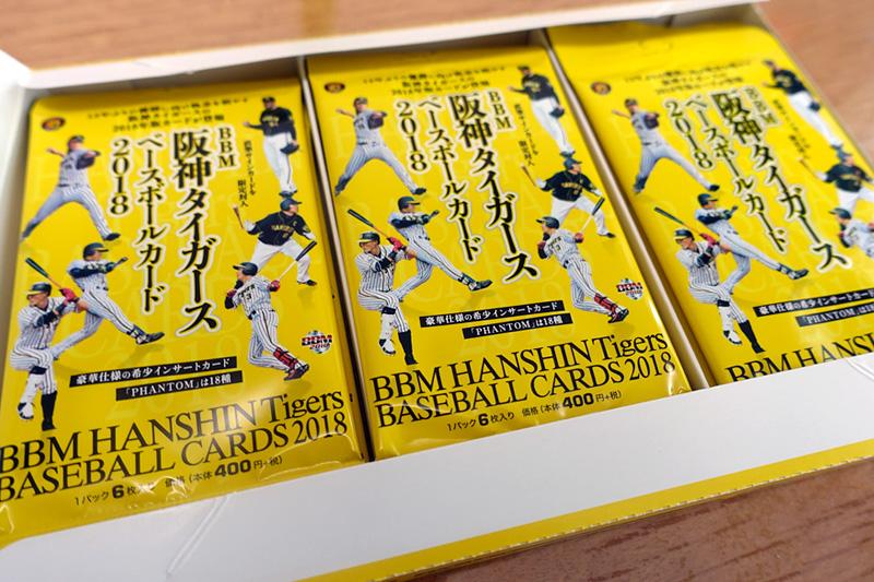 BBM阪神タイガースベースボールカード2018