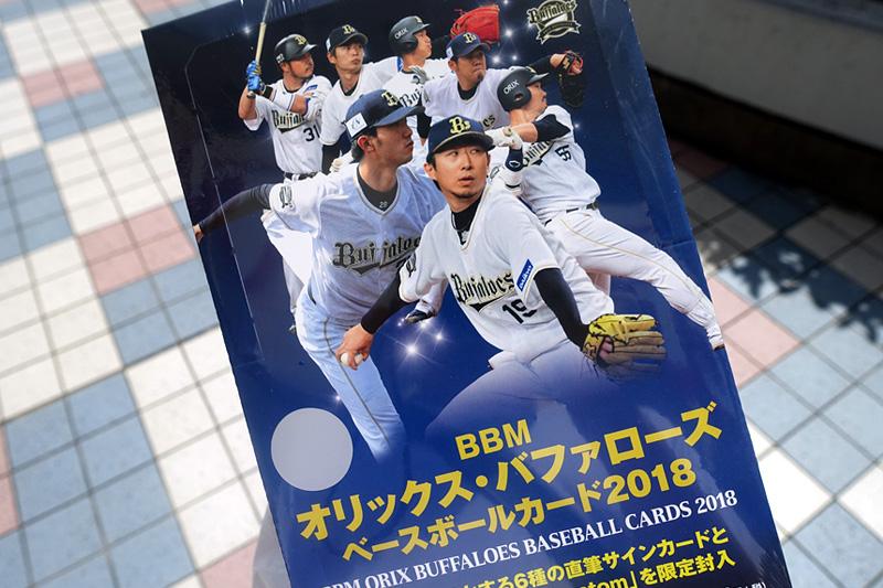 BBMオリックス・バファローズ ベースボールカード2018