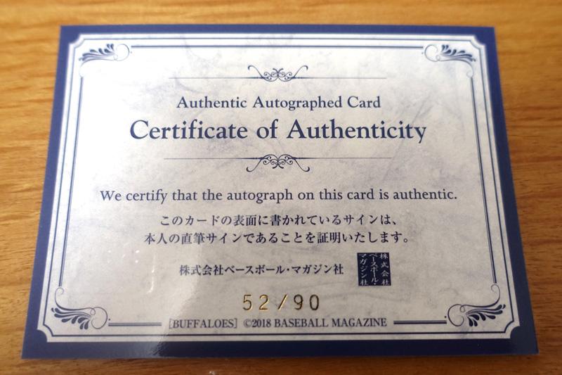 鈴木昂平選手の直筆サインカード