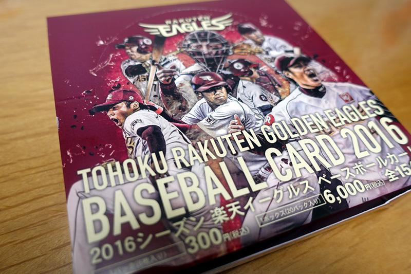 2016楽天イーグルス ベースボールカード