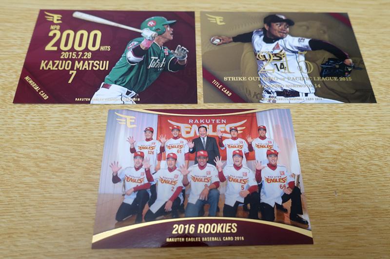 2016新入団選手カード、2000本安打達成記念カード、2015タイトル記念カード
