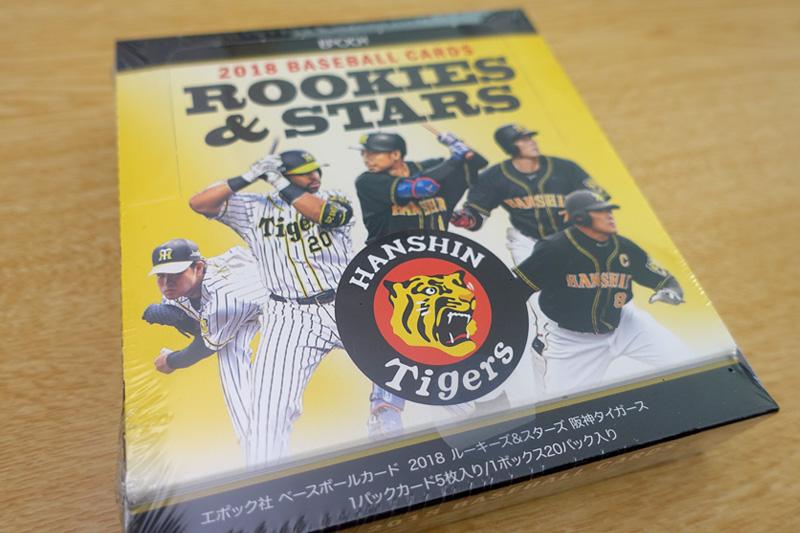 EPOCH 2018 ROOKIES & STARS 阪神タイガース