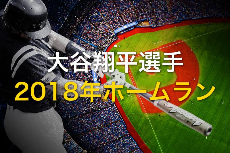 大谷翔平選手 2018年ホームラン