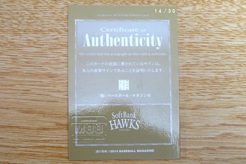 東浜 巨投手の直筆サインカード