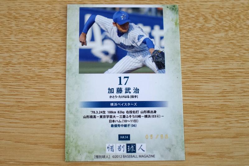 横浜ベイスターズの加藤武治選手の箔サインカード