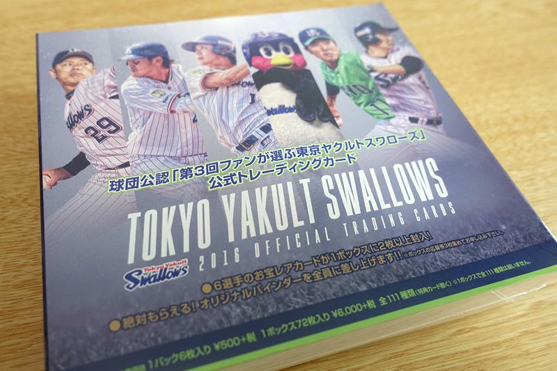 第3回ファンが選ぶ東京ヤクルトスワローズ 2016公式トレーディングカード