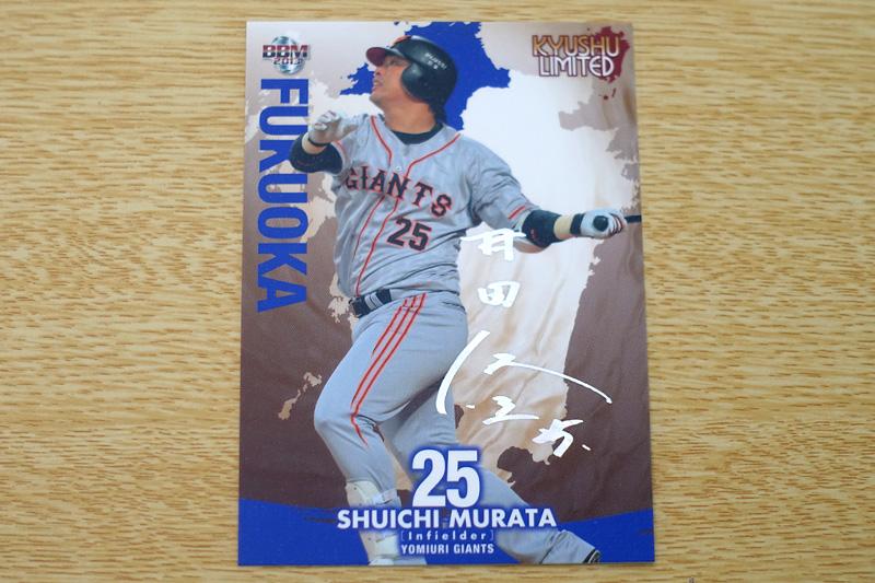 村田修一選手の箔サインカード