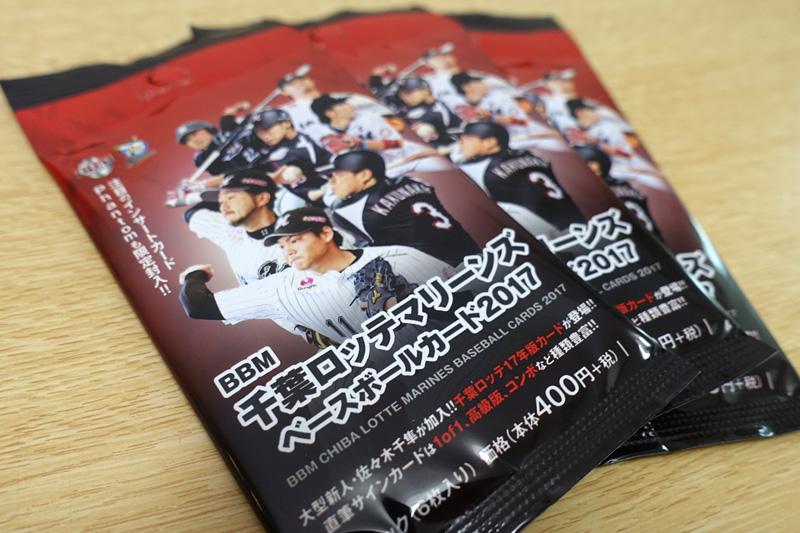 BBM千葉ロッテマリーンズ ベースボールカード2017