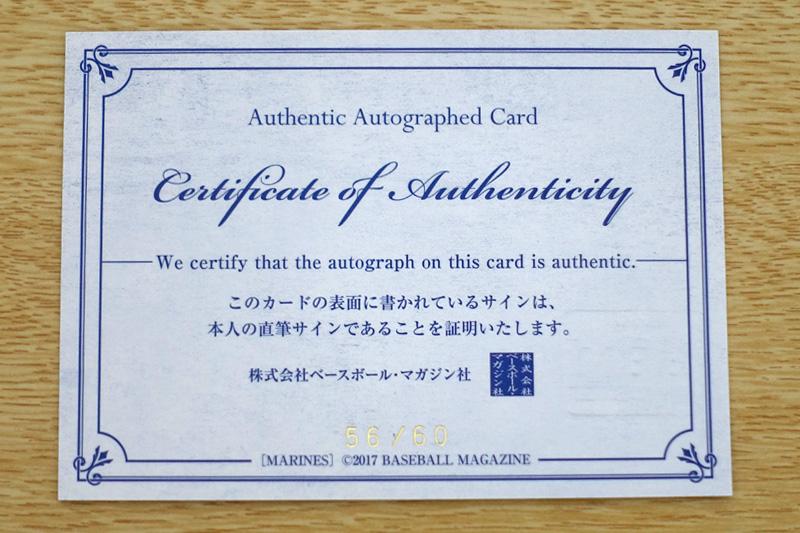 寺嶋寛大選手の直筆サインカード