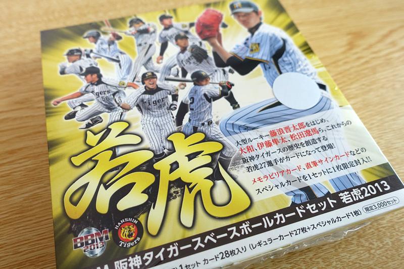 BBM 若虎2013 阪神タイガースベースボールカードセット