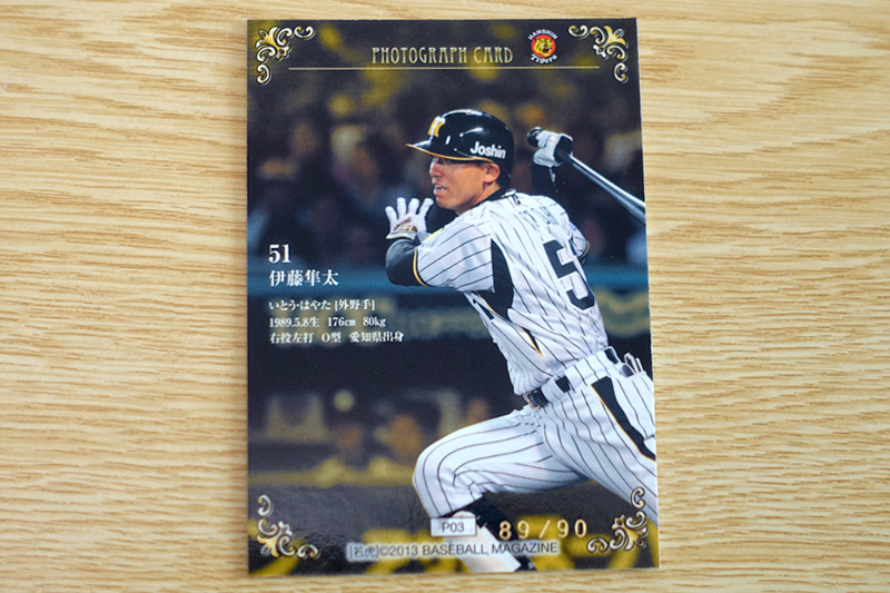 伊藤隼太選手のフォトカード