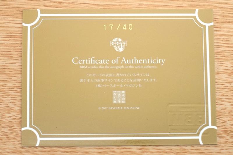 北海道日本ハムファイターズの大野奨太選手の直筆サインカード