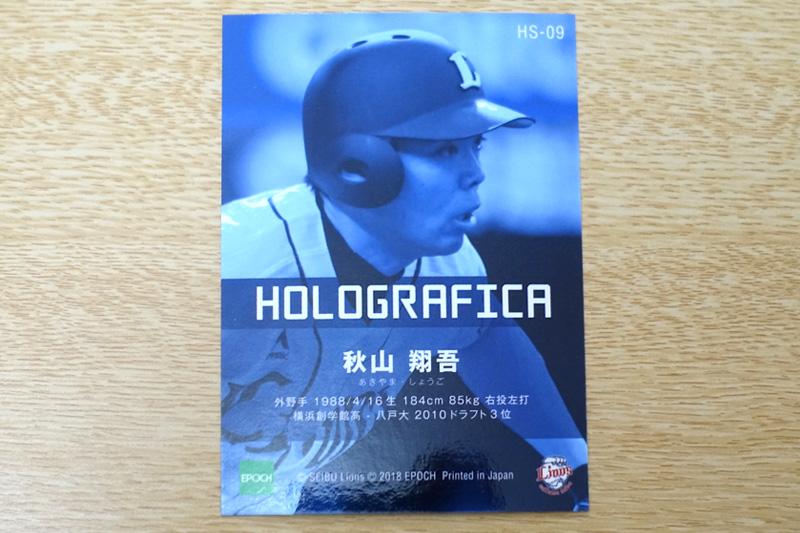 秋山翔吾選手のホログラフィカ・シルバー