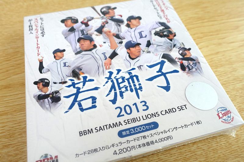 BBM埼玉西武ライオンズカードセット 若獅子2013