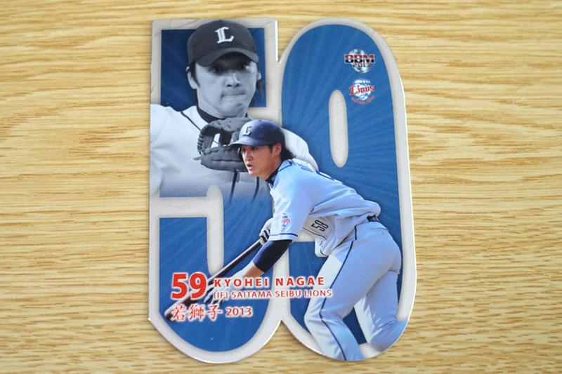 永江恭平選手のダイカットカード