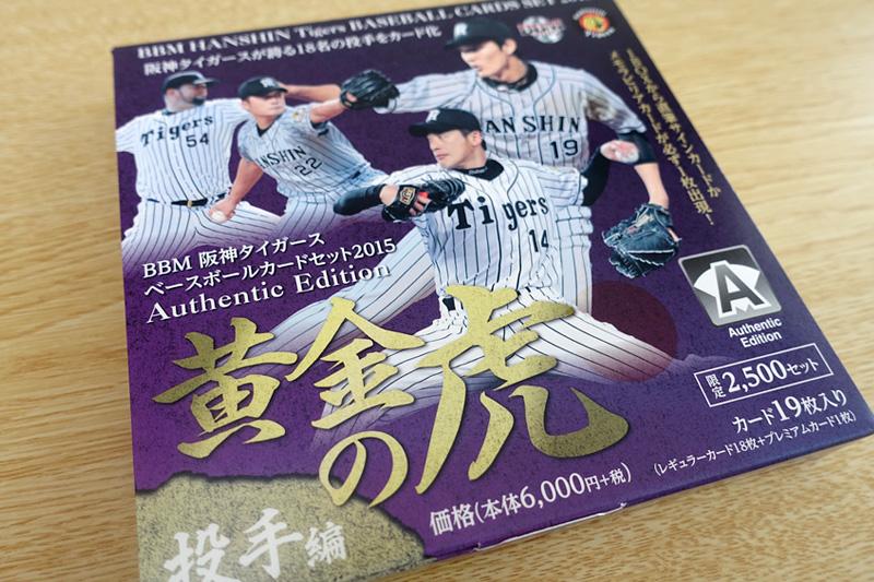 BBM阪神タイガース ベースボールカードセット2015 Authentic Edition 黄金の虎[投手編]