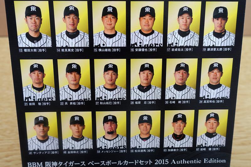 阪神タイガースの投手