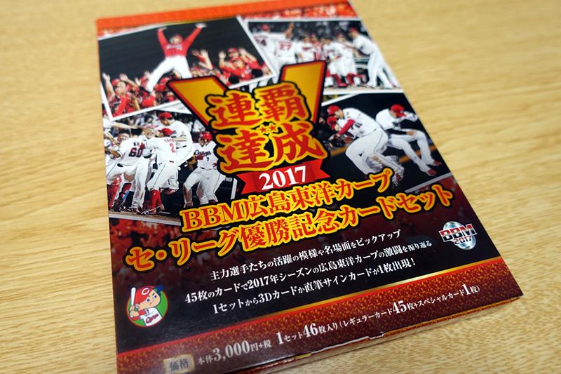 BBM広島東洋カープ セ・リーグ優勝記念カードセット2017 『連覇達成』