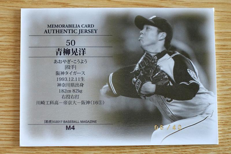 青柳晃洋選手のメモラビリアカード