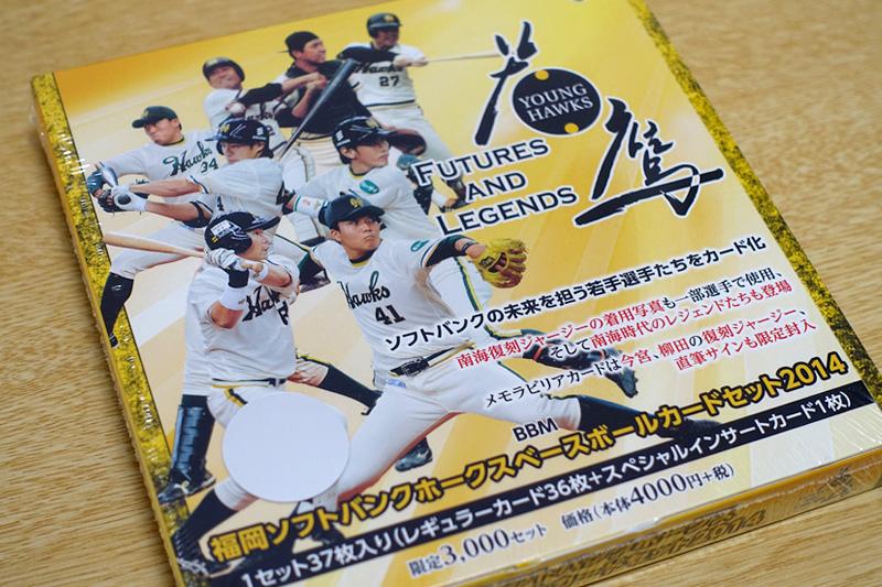 BBM 若鷹 FUTURES AND LEGENDS 2014 福岡ソフトバンクホークスベースボールカードセット