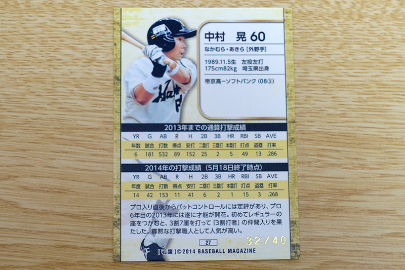 中村晃選手の金箔サインカード