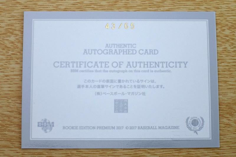 黒木優太選手の直筆サインカード