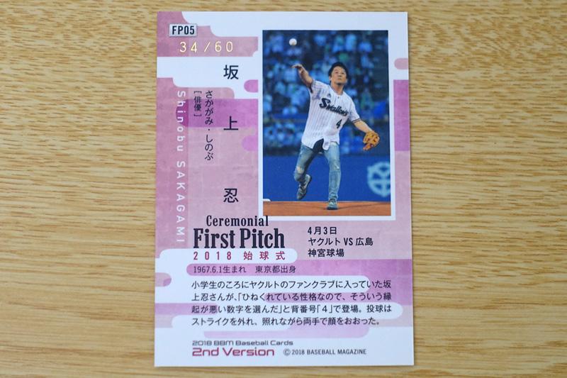 坂上忍さんの直筆サインカード