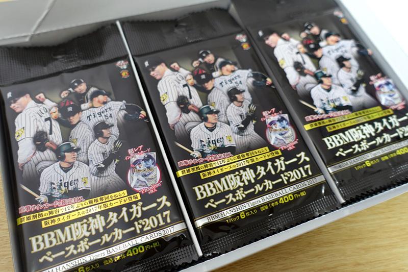 BBM阪神タイガース ベースボールカード2017