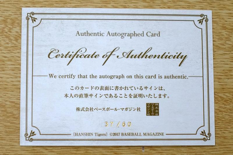 山本翔也の直筆サインカード