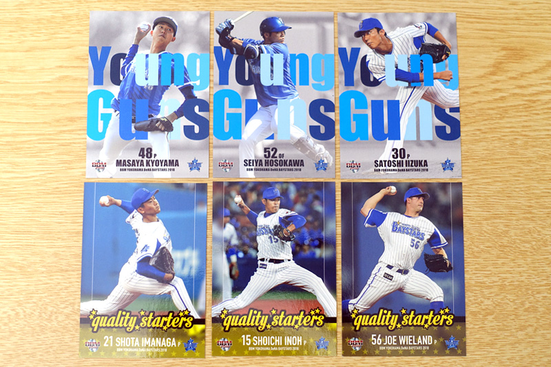 Young Guns、quality starters