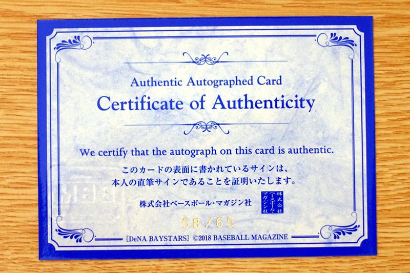 田中浩康の直筆サインカード