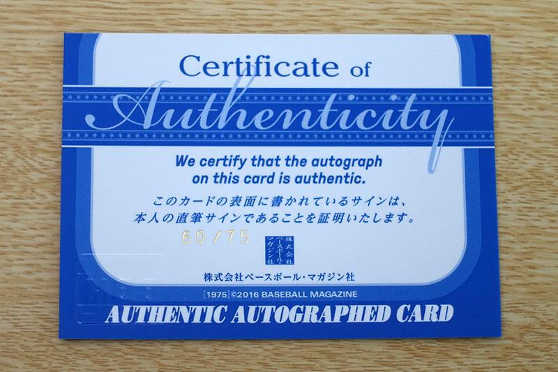 弘田澄男選手の直筆サインカード