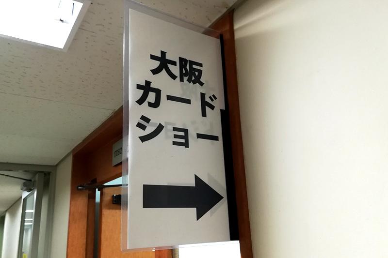 大阪カードショー